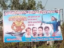 राहुल राम, तर मोदी रावण; काँग्रेसच्या पोस्टरनं मध्य प्रदेशात रामायण