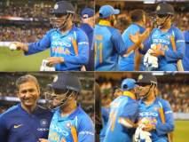 India vs Australia : धोनीने पुन्हा एकदा सामना संपल्यावर चेंडू घेतला आणि म्हणाला...