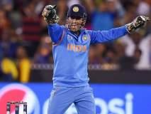 टी-20 मध्ये महेंद्रसिंद धोनीचं द्विशतक, वर्ल्ड रेकॉर्ड करण्याची संधी