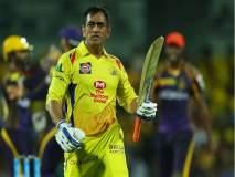 IPL 2018 : धोनी आयपीएलच्या सामन्यांना मुकण्याची शक्यता