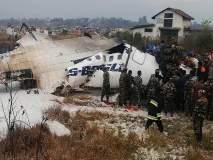 नेपाळमध्ये दुर्दैवी अपघातानंतर विमानाची 'अशी' अवस्था