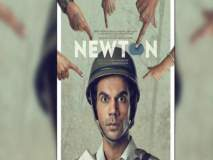 मराठमोळ्या अमित मसुरकरचा 'न्यूटन' ऑस्कर शर्यतीतून बाहेर