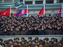 उत्तर कोरियाने सेलिब्रेट केलं क्षेपणास्त्र चाचणीचं यश