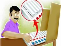 पुणे लोकसभा निवडणुकीत '' नोटा ''चीही चलती : 11 हजार नोटाचा वापर