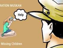 आॅपरेशन मुस्कान महाराष्ट्र; गरिबीमुळे कामाला गेलेल्या ३५५ बालकांची झाली सुटका