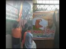 VIDEO: ओवेसींच्या घराबाहेर फडकवला भगवा, दिले 'भारत माता की जय'चे नारे