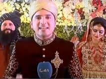 VIDEO- पाकिस्तानी पत्रकाराने केलं स्वतःच्याच लग्नाचं रिपोर्टिंग, बायको, आई-वडील व सासरच्या मंडळींचा घेतला इंटरव्ह्यू