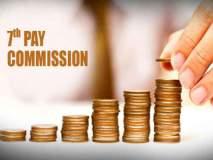 या वर्षी सरकारी कर्मचाऱ्यांची वेतन आयोगामुळे खरी दिवाळी!, २३ लाख जणांना मिळणार लाभ