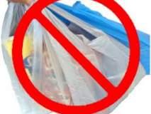 प्लास्टिक बंदी: खामगाव पालिकेचा कारवाईचा षटकार