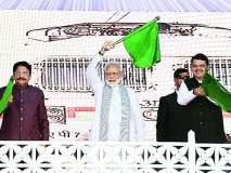 पंतप्रधानांनी दाखवली पुणे-अजनी-पुणे 'हमसफर एक्स्प्रेस'ला हिरवी झेंडी