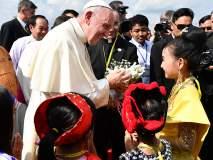 म्यानमारमध्ये धार्मिक भेदभाव नाहीच, लष्करी अधिकाऱ्यांनी दिली पोप फ्रान्सिस यांना माहिती