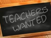 सवर्ण आरक्षणामुळे शिक्षक भरतीवर होणार परिणाम