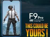 पबजी न खेळताही मोफत मिळवा 21,990 रुपयांचा Oppo F9 Pro, कंपनीची भन्नाट ऑफर