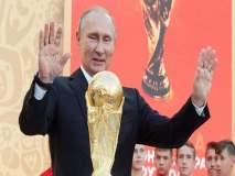 Fifa Football World Cup 2018 : फुटबॉलच्या आडून पुतिन यांचा राजकीय 'गोल'