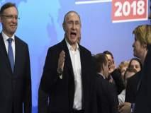 रशियामध्ये पुन्हा पुतीनराज, जगातील सर्वात मोठ्या देशाचे अध्यक्ष