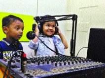 बालदिन विशेष: चिमुकल्यांसाठी चिमुकल्यांचा रेडिओ, मुंबईतील तरुणाच्या अभिनव संकल्पनेला उत्स्फूर्त प्रतिसाद