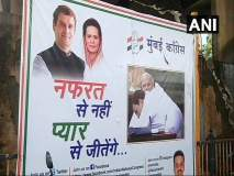 'नफरत से नही, प्यार से जितेंगे', मुंबईत काँग्रेसचे भाजपाविरोधात पोस्टर'वॉर'