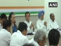 राहुल गांधींनी राजीनामा दिला नाही; अद्याप काँग्रेस कार्यकारिणीची बैठक सुरू