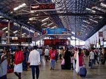 ट्रेन पकडण्यासाठी आता 20 मिनिटं आधी स्टेशनवर जावं लागणार; अन्यथा...
