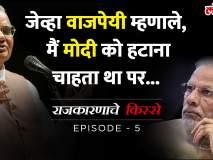राजकारणाचे किस्से Episode 5 : जेव्हा वाजपेयी म्हणाले 'मैं मोदी को हटाना चाहता था' काय होता तो किस्सा!