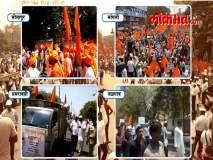Rally Supporting Sambhaji Bhide : संभाजी भिडेंच्या समर्थनार्थ राज्यभरात मोर्चा