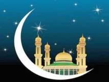 राज्यात कोठेही चंद्रदर्शन नाही : रमजान पर्व येत्या शुक्रवारपासून