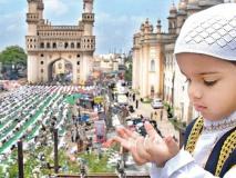 रमजान आणि परस्पर सुसंवादाचे महत्व
