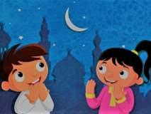 Ramzan : बच्चे कंपनीचा रमजान