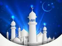 Ramzan : जगभरातील दोनशे कोटी लोकांचा रमजान