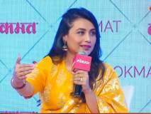 #LokmatWomenSummit2018 : इंडस्ट्रीतील 25 वर्षांच्या प्रवासात माझ्या वाट्याला चांगलेच अनुभव आलेत- राणी मुखर्जी