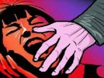 युवतीवर बलात्कार