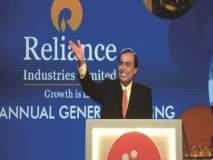 रिलायन्सने पार केला 8 लाख कोटींचा टप्पा; बनली पहिली भारतीय कंपनी