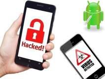 स्मार्टफोनमधील 'हे' अॅप आहेत धोकादायक! लगेचच करा डिलीट