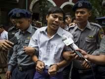 म्यानमारमधील रोहिंग्या हत्याकांडाचे वार्तांकन करणाऱ्या पत्रकारांना सोडण्याची मागणी