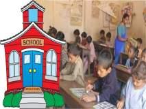 आरटीई प्रवेश : चिखली तालुक्यात १४ शाळांची ऑनलाइन नोंदणी