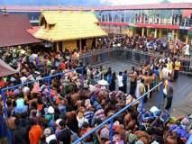 Sabarimala Temple Controversy: सर्वोच्च न्यायालयाच्या निर्णयावर 48 पुनर्विचार याचिका; जानेवारीत होणार सुनावणी
