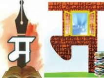 मुक्ताईनगरात अंकूर मराठी साहित्य संमेलन ६ व ७ जून रोजी