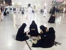 खेळ मांडला; मक्केच्या मशिदीत 'चारचौघी' बोर्ड गेम खेळल्या, अन्...