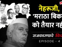 राजकारणाचे किस्से Episode 4 | 'हा' लढा लढलो नसतो तर हातची गेली असती मुंबई! पाहा या लढ्याविषयी