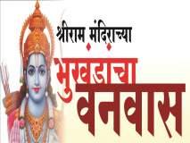 श्रीराम मंदिराचा भुखंडांचा वनवास : दारूच्या उत्पन्नातून 'देवधर्म', धर्मादायच्या चौकशीत शिक्कामोर्तब