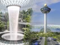 सिंगापुरच्या एअरपोर्टवर जगातला सर्वात मोठा इनडोअर धबधबा, फोटो पाहून व्हाल अवाक्
