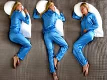तुम्ही अशाप्रकारे झोपता का? जाणून घ्या योग्य पद्धत