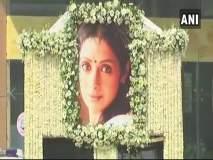 Sridevi Funeral- श्रीदेवी अनंतात विलीन, शासकीय इतमामात पार्थिवावर अंत्यसंस्कार