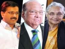 काँग्रेस-'आप'ला एकत्र आणण्यासाठी शरद पवार दिल्लीत दाखल