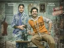 Sui Dhaaga trailer: 'सुई-धागा'चा ट्रेलर लाँच
