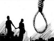 भिवंडीत प्रेमी युगुलाने गळफास घेऊन केली आत्महत्या