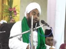 नाशिक सुन्नी इज्तेमा : इस्लामने दिली महिलांना खरी सुरक्षा- मौलाना सय्यद अमीन