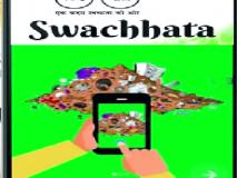 जयसिंगपुरात स्वच्छता अॅप ठरले कूचकामी- अॅप सुरू करण्याची मागणी