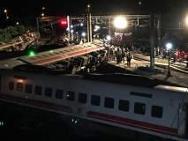 तैवानमध्ये रेल्वेचा भीषण अपघात; 18 जणांचा मृत्यू, 170 जखमी