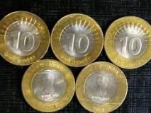 वाशिम जिल्ह्यातील व्यापारपेठांमधील व्यावसायिकांकडून १० रुपयांची नाणी स्विकारण्यास नकार